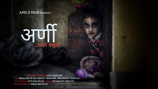अर्णी (Arni) माझी बाहुली... |New horror short film|