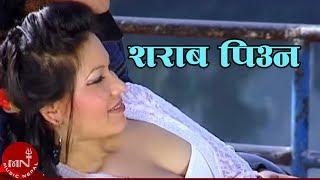 SARAB PIUNA - Swaroop Raj Acharya || New Nepali Modern Song 2016/2072 | Kamana Digital