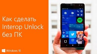 как сделать Interop Unlock на Windows 10 Mobile без ПК