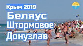 Крым 2019. Беляус, Штормовое, Донузлав.