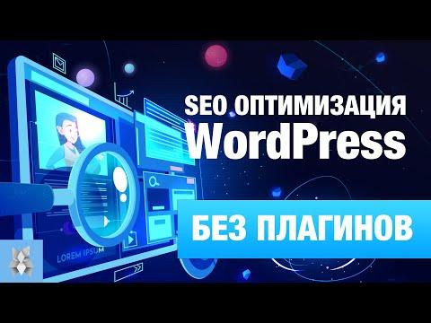 SEO-оптимизация WordPress без плагинов