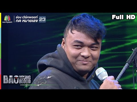 วณิพก - INFINITY METAL | Bao Young Blood Season 3
