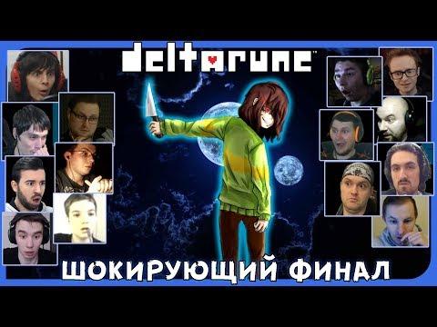 Реакции Летсплейщиков на ФИНАЛ 1 Главы из DeltaRune (Undertale 2)