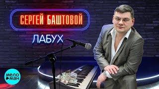 Сергей Баштовой  - Лабух (Альбом 2018)