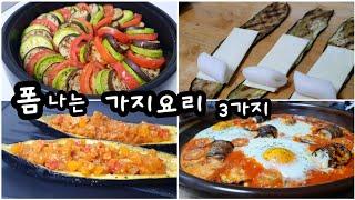 (찐주부)폼나고맛도최고 가지요리3가지/8월제철음식/손님…