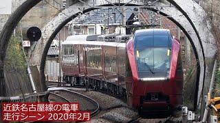 【80000系ひのとり】近鉄名古屋線の電車・走行シーン/2020年2月