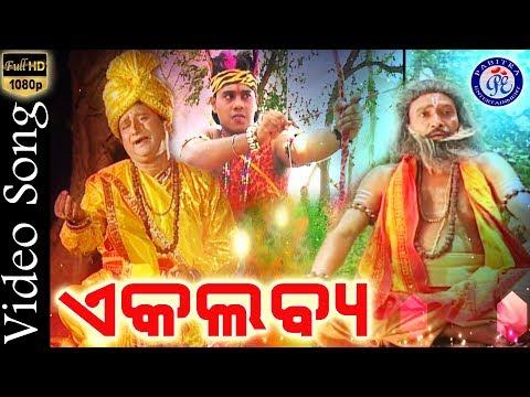 Ekalabya - Superhit Odia Gahani Gita On Odia Bhaktisagar