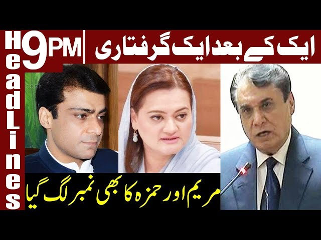 Hamza And Maryam are in Big Trouble | Headlines & Bulletin 9 PM | 11 December 2018 | Express News