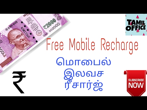 How To Earn Free Mobile Recharge / இலவச மொபைல் ரீசார்ஜ்|Tamil Office