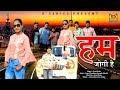 हम जोगी है  Hum Jogi Hai   Singer :- Azad Huda  Latest Haryanvi D J Song 2020 D Series