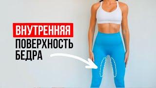 ВНУТРЕННЯЯ Поверхность Бедра Стройные ноги за 15 мин БЕЗ Инвентаря
