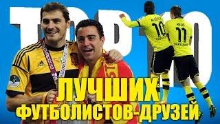 ТОП-10 лучших футболистов-друзей