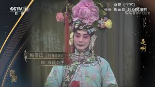 [典藏]京剧《坐宫》 演唱:孙岳 梅葆玖| CCTV戏曲 - YouTube