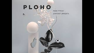 Ploho - Куда птицы улетают умирать [2018]