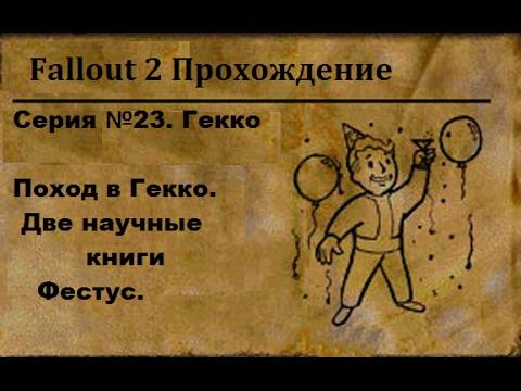 Fallout 2. Серия 23. Город Убежище. О гражданстве.  #Fallout2