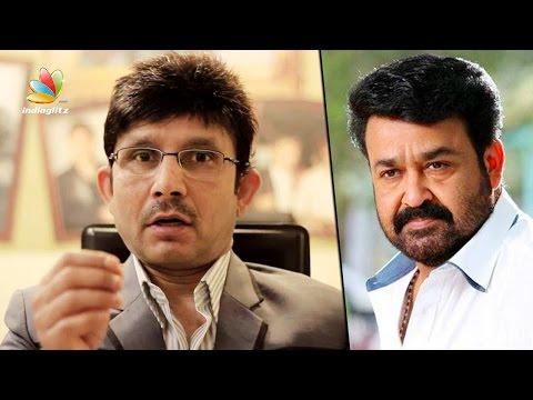 അറിയില്ലായിരുന്നു സർ അങ്ങ്  ആരാണെന്നു | KRK apologizes to Mohanlal | Latest Malayalam Cinema News