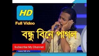 Bondhu Bine Pagol   বন্ধু বিনে পাগল   Ashik   Full Bangla Video Songs 2018
