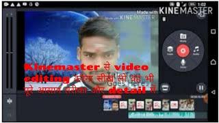 Kinemaster से video editing केसे किया जाता है /kinemaster की सभी ऑप्शन detail मे नहीं तो पछताओगे