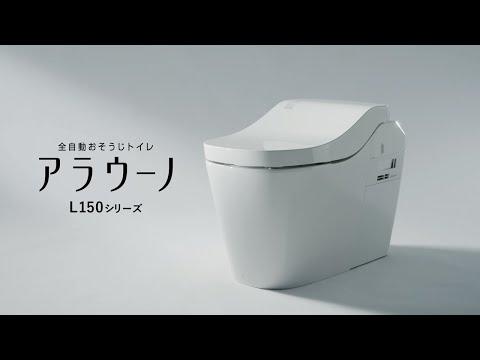 パナソニック トイレ アラウーノL150シリーズ