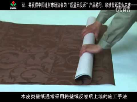 How to put up wallpaper/ Wallpaper Installation (Chinese Language)