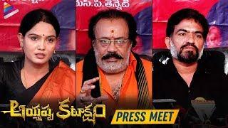 Ayyappa Kataksham Movie Press Meet | Suman | Jyothi | 2019 Latest Telugu Movies | Telugu FilmNagar