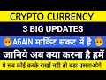🔴 URGENT 🚨Crypto Why Down Big News Breaking India Ban 8 App News about crypto currency market