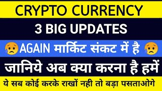 URGENT Crypto Why Down Big News Breaking India Ban 8 App  News about crypto currency market