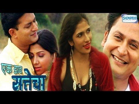 Ek Dav Sattecha (2010) - Anant Jog - Kiran Pise - Aniket Kelkar - Prema Kiran - Latest Marathi Movie