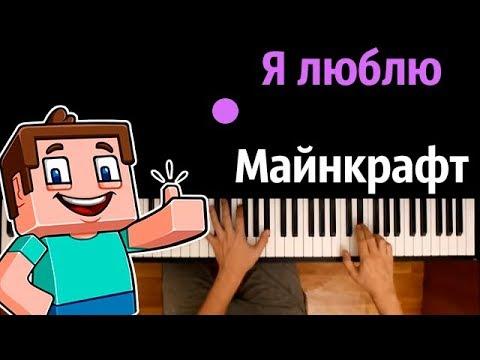 Я люблю майнкрафт (Minecraft Boy) ● караоке | PIANO_KARAOKE ● ᴴᴰ + НОТЫ & MIDI