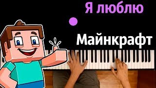 Download Я люблю майнкрафт (Minecraft Boy) ● караоке | PIANO_KARAOKE ● ᴴᴰ + НОТЫ & MIDI Mp3 and Videos