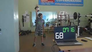 Гиревой спорт. Павел Черников - 2009 г. 8 этап онлайн кубка мира по гиревому спорту 24.08.2020 года.