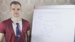"""Число """"е"""" и логарифмы доступным языком"""