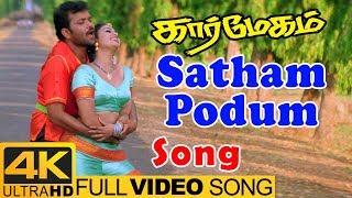 Satham podum song from karmegam tamil movie 4k video songs ft. mammootty and abhirami. music by vidyasagar, directed s p rajkumar produced rajamm...