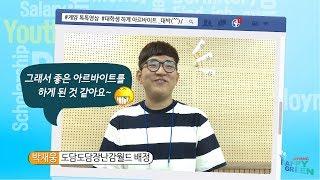 계양톡톡영상_『계양-알바선진국法』