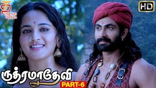 Rudhramadevi Tamil Movie | Part 6 | Rana Falls For Anshka | Allu Arjun | Prakash Raj | Ilayaraja