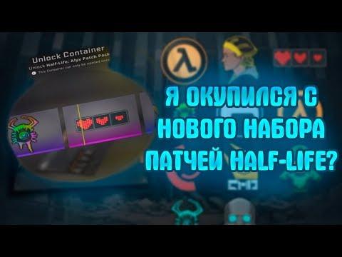 ОТКРЫТИЕ НОВОГО Half-Life: Alyx PATCH PACK В CS:GO