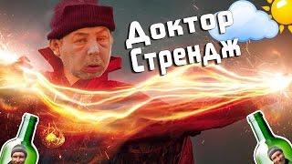 Доктор Стрендж (Русский трейлер)