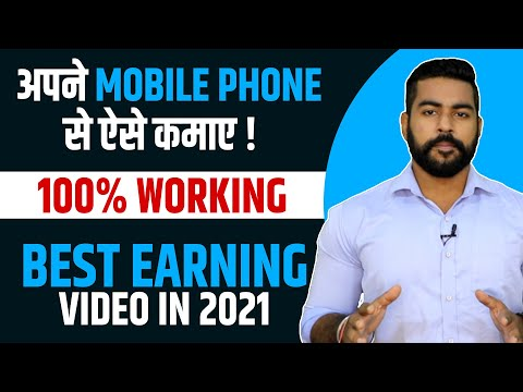 Mobile se Paise Kamao | Top 6 Ways to Earn Money from Mobile | Earn Money Online 2021