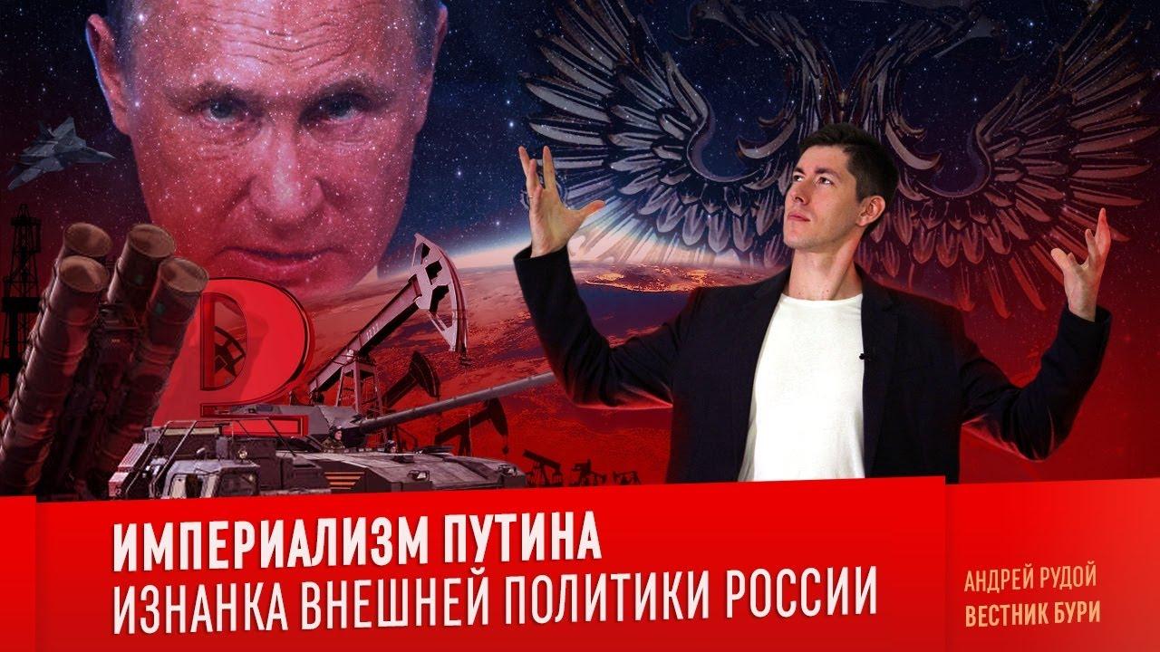 ИМПЕРИАЛИЗМ ПУТИНА: изнанка внешней политики России