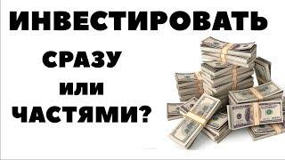 КАК ПРАВИЛЬНО ИНВЕСТИРОВАТЬ: Всю сумму или частями? Куда вложить 5000000-6000000 рублей?