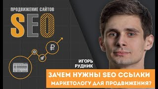 Зачем нужны SEO ссылки маркетологу для продвижения сайта? Seo ссылки. Игорь Рудник