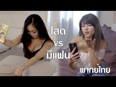 Download Youtube: คนโสด vs คนมีแฟน [พากย์ไทย]