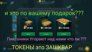 Как я получил золото на iOS? 39520💰 в War Robots (Вар Роботс)