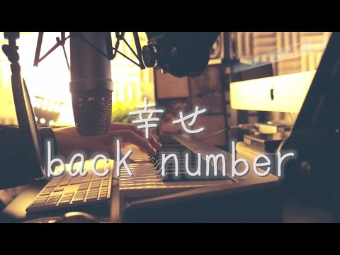 幸せ / back number (cover)
