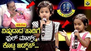 Saregamapa Jnana Parinika Together Performance | #ZeeKannada | Sa Re Ga Ma Pa L'il Champs Season 16