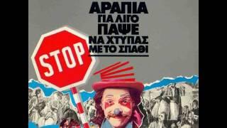 Εμβατήριο για τ' ανήσυχα παιδιά - Θάνος Μικρούτσικος