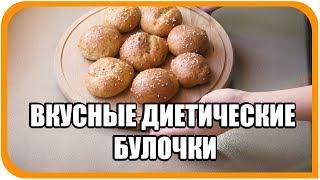 Булочки диетические по диете Дюкана, с этапа Атака. Простой и быстрый рецепт приготовления хлеба.