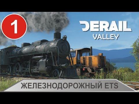 Derail Valley - Железнодорожный ETS