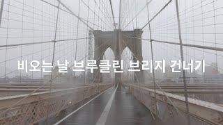 브룩클린 브리지(Brooklyn bridge)11-30…
