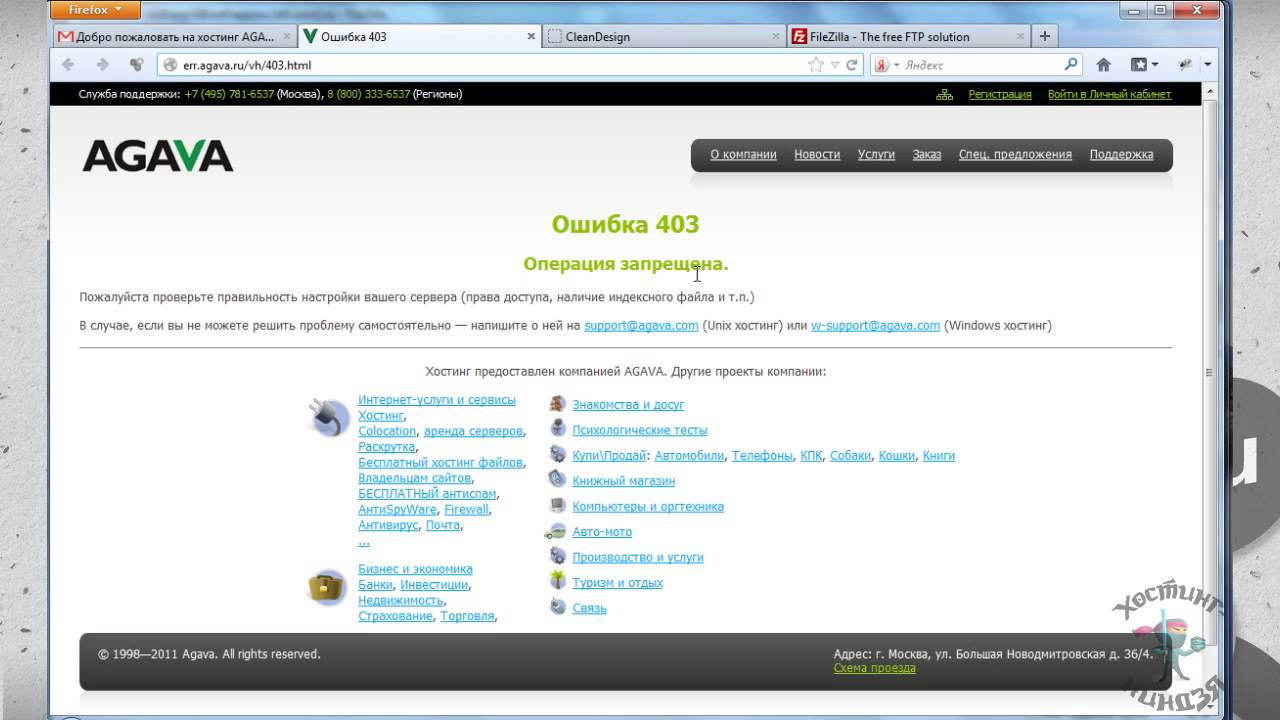 Как загрузить сайт на хостинг агава при переносе сайта на другой хостинг белый экран